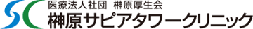 榊原サピアタワークリニック