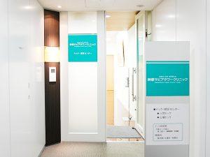 ドック・検診センター入口